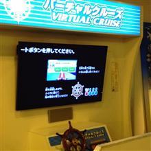 名古屋海洋博物館 バーチャルクルーズ