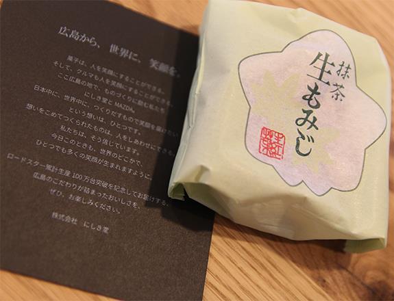 MAZDA+にしき堂コラボ商品 マツダロードスター生産100万台記念パッケージ もみじ詰め合わせ(生もみじ)<br />