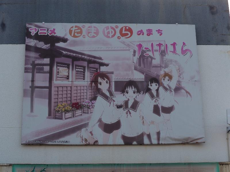 竹原駅 たけはら観光案内処「アニメ たまゆらのまち たけはら」