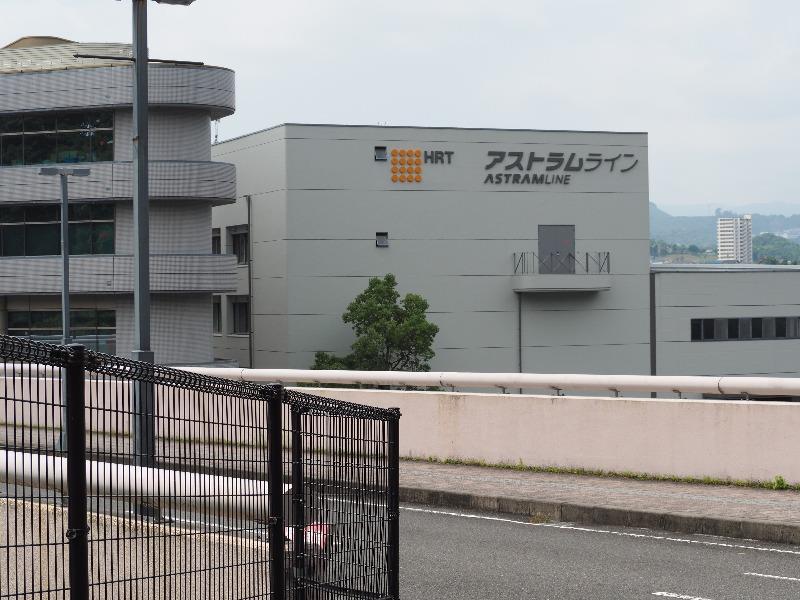広島高速交通株式会社