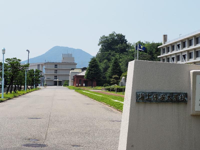 海上保安大学校