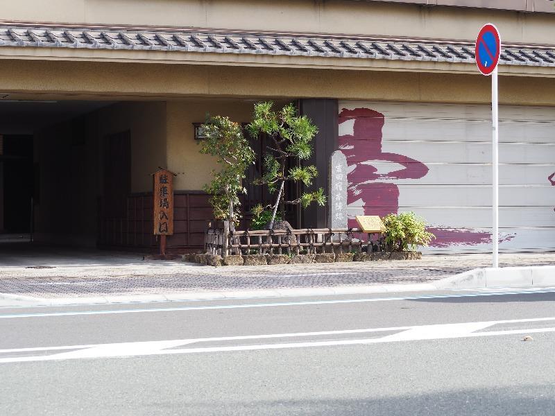 札木町 吉田宿本陣跡