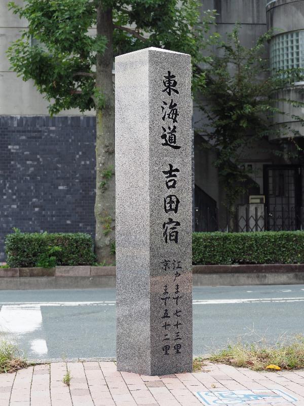 松葉公園 標柱「東海道 吉田宿」