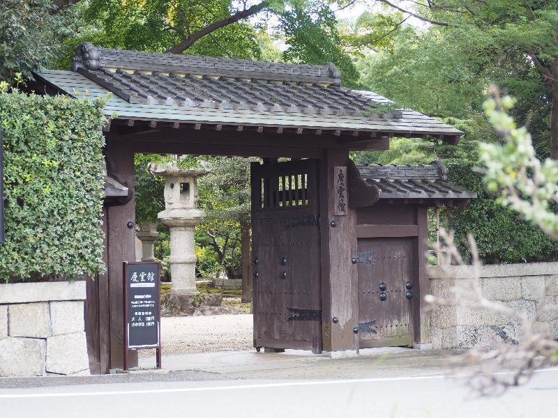 長浜 慶雲館