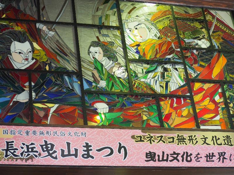 長浜駅「長浜曳山まつり」ステンドグラス