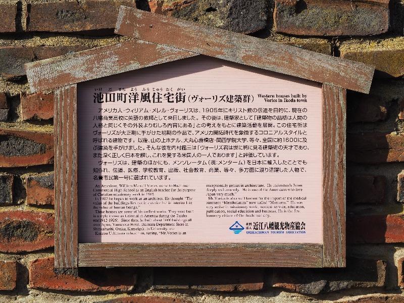近江八幡 池田町洋風住宅街(ヴォーリズ建築群)看板