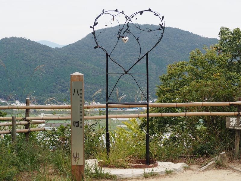 八幡山 恋人の聖地サテライト 北の丸跡(ハート型モニュメント)