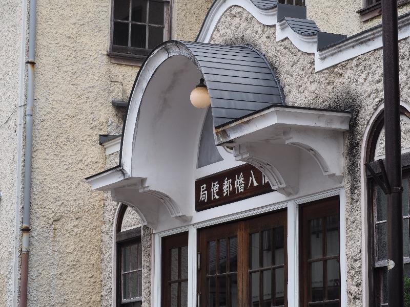 近江八幡 仲屋町通り 旧八幡郵便局 玄関アーチ