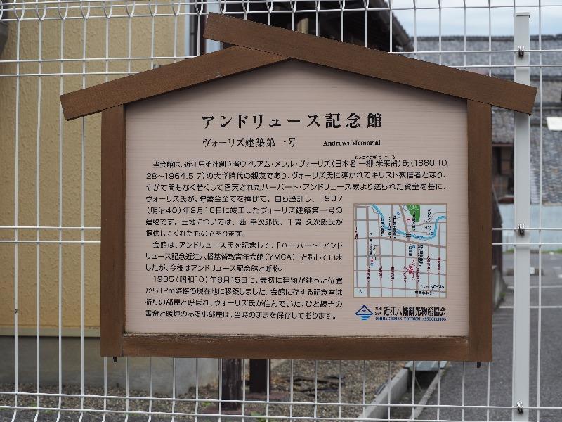 近江八幡 アンドリュース記念館 看板