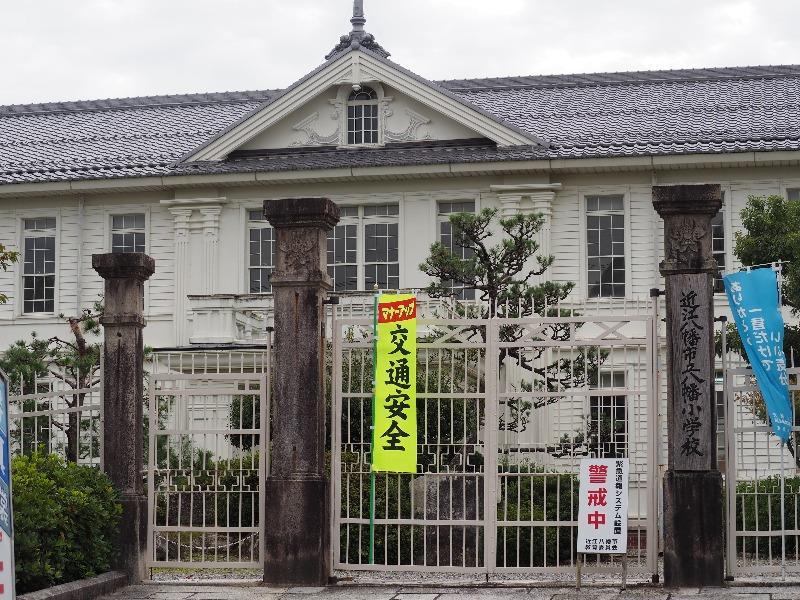 近江八幡 八幡小学校