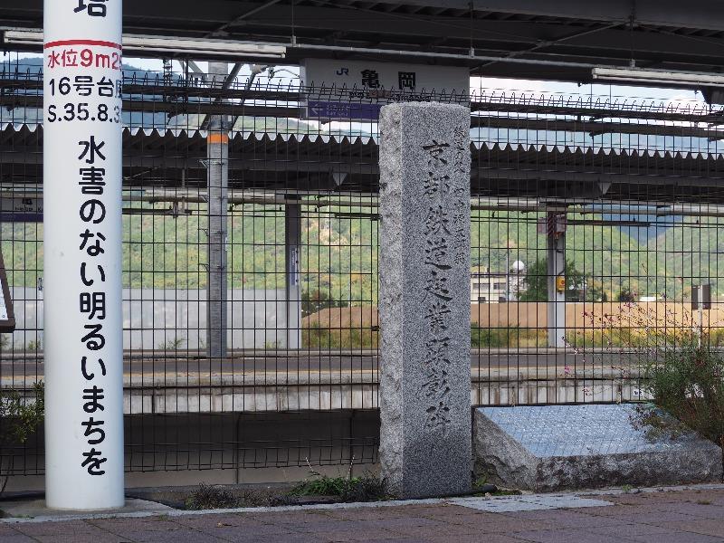 亀岡 京都鉄道起業顕彰碑