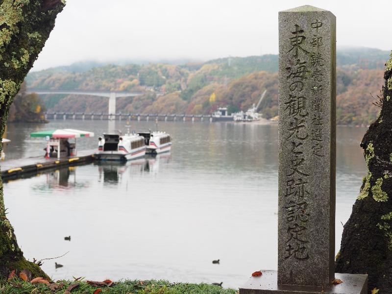 恵那峡 碑「中部読売新聞社選定 東海の観光と史跡認定地」……から遊覧船のりば、大井ダム