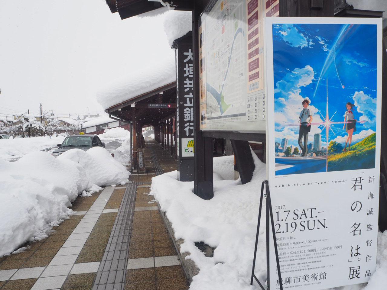 JR飛騨古川駅 タクシー乗り場