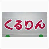 """""""エアロスター(2代目)""""の愛車アルバム"""