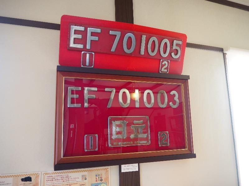 敦賀港 金ヶ崎緑地 旧敦賀港駅舎(敦賀鉄道資料館)電気機関車EF70 ナンバープレート