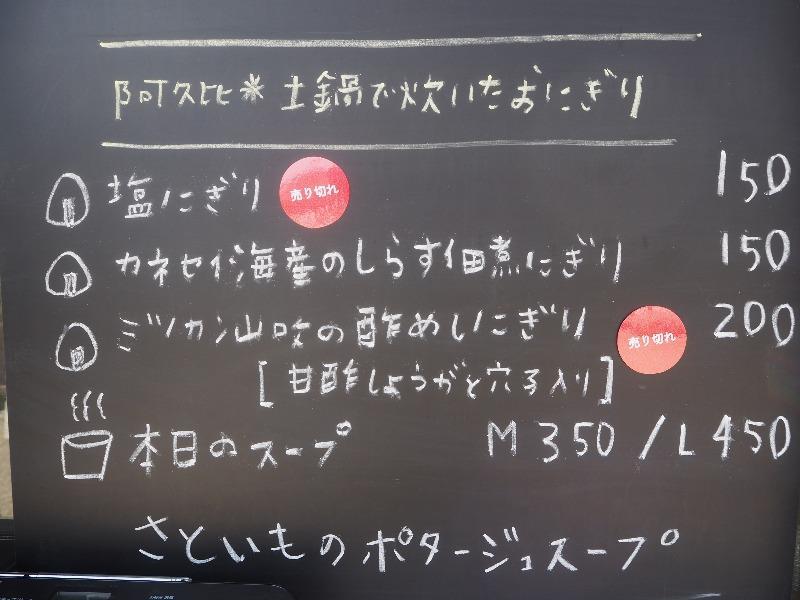 ミツカンミュージアム(MIM)酢めしにぎり(売り切れ)