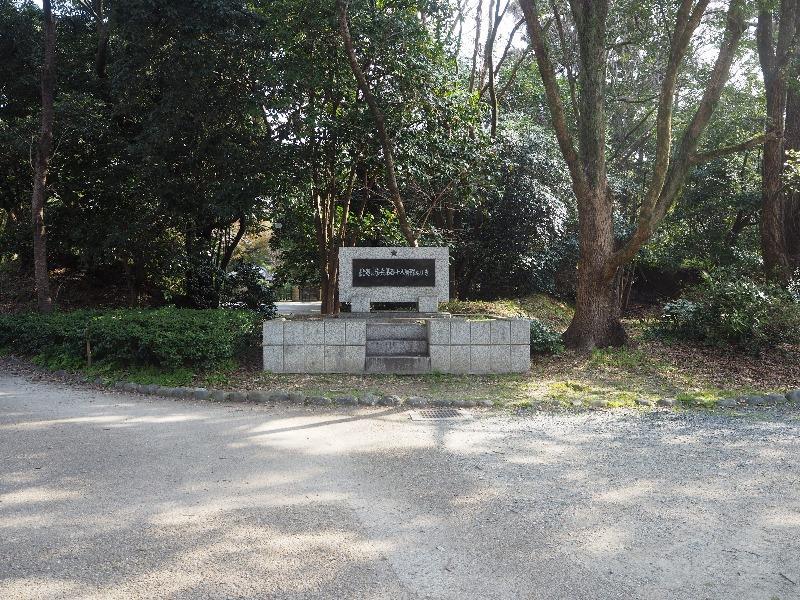 豊橋公園 戦争遺跡「此処に歩兵第百十八連隊ありき」
