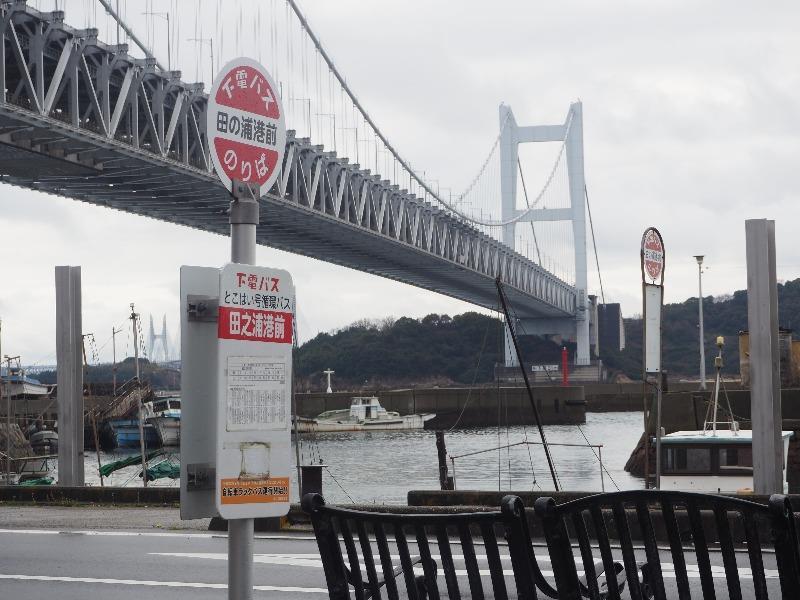 下津井 下電バス 「田ノ浦港前」バス停から瀬戸大橋