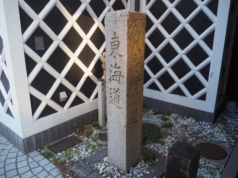 有松 東海道の碑