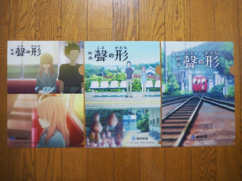 養老鉄道 大垣駅 聲の形 クリアファイル