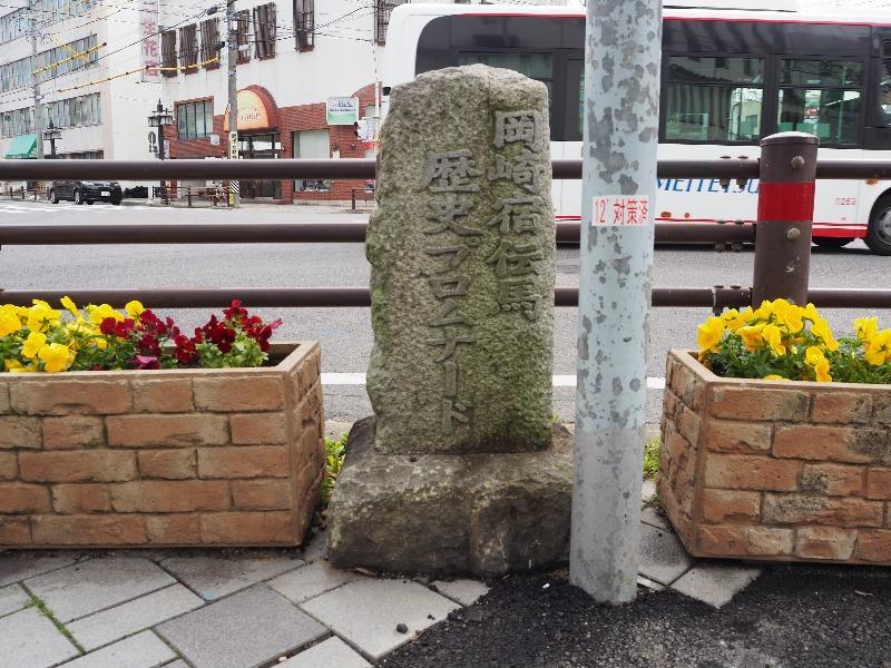 東海道 岡崎宿 石碑「歴史プロムナード」