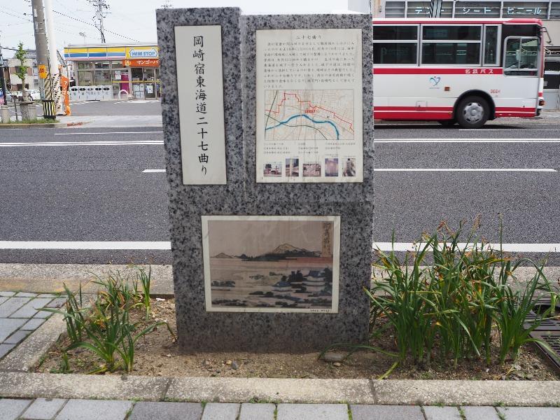 東海道 岡崎宿 石碑「二十七曲り」