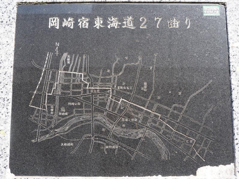 東海道 岡崎宿 石碑「27曲り」