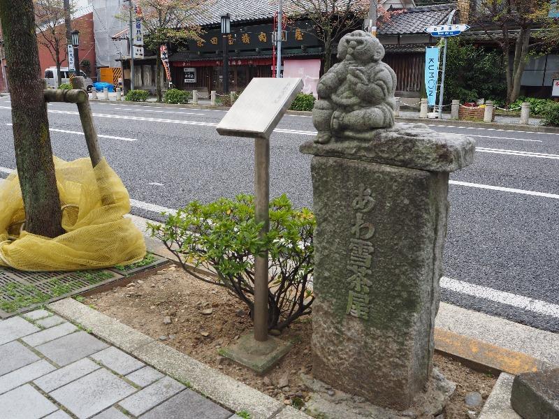 東海道 岡崎宿 石像「あわ雪茶屋」