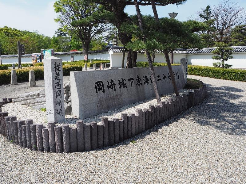 岡崎公園 石碑「岡崎城下東海道二十七曲り」
