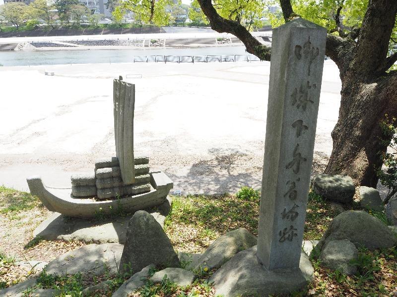 岡崎公園 船着き場跡