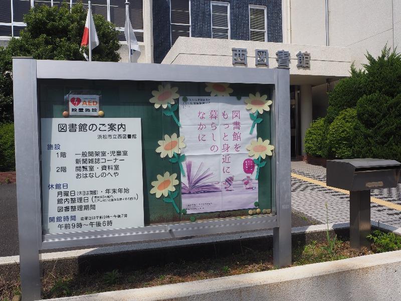浜松市立西図書館 図書館のご案内