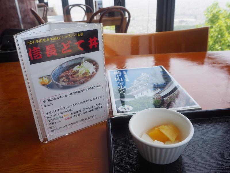 岐阜城 展望レストラン 信長どて丼