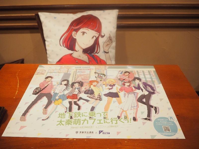 ジェイアール京都伊勢丹 地下鉄に乗るっ 太秦萌カフェ ランチョンマット