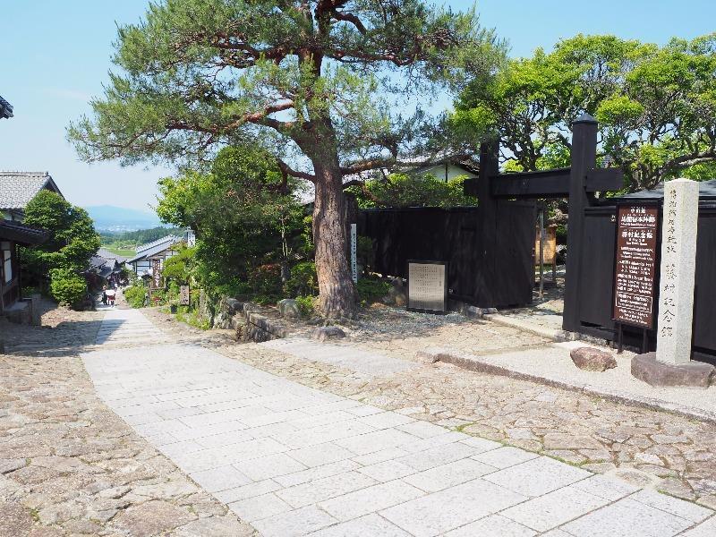 中山道 馬籠宿 藤村資料館