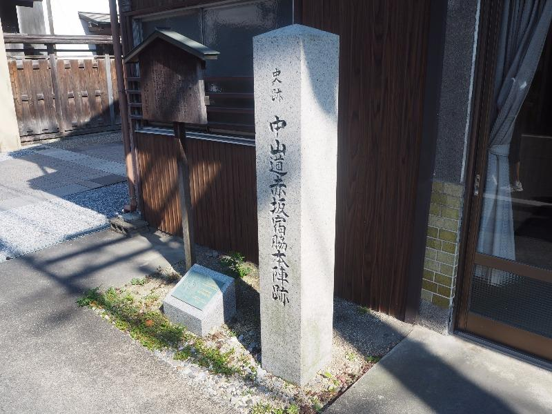 中山道 赤坂宿 赤坂宿脇本陣 榎屋旅館