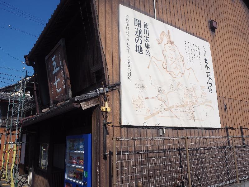 中山道 赤坂宿 五七処