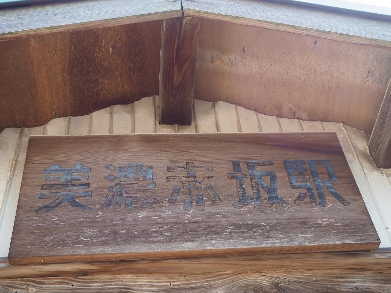 中山道 赤坂宿 JR美濃赤坂駅 駅名板