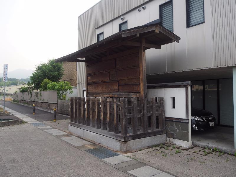 中山道 鵜沼宿 高札場
