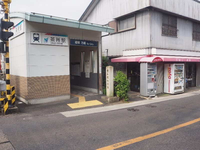 中山道 加納宿 名鉄 茶所駅「中山道 加納宿」
