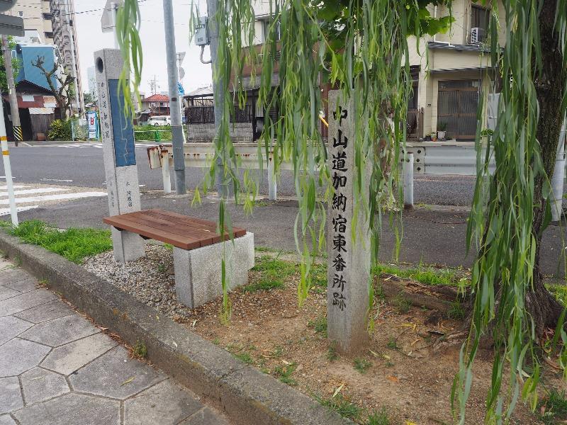 中山道 加納宿 東番所跡