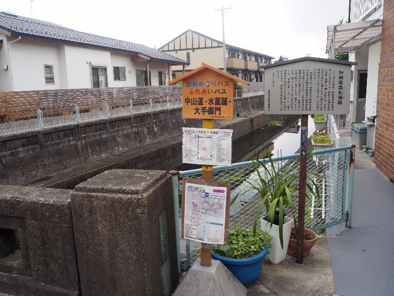 中山道 加納宿 高札場跡