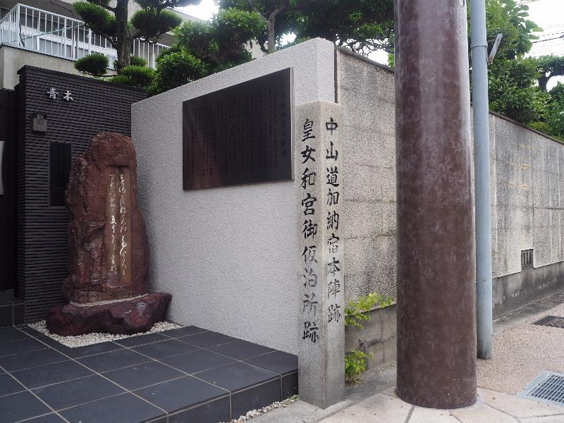 中山道 加納宿 皇女和宮御仮泊所跡・皇女和宮の歌碑 本陣跡