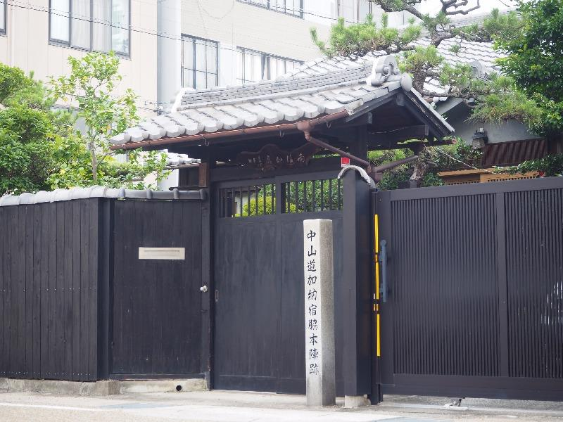 中山道 加納宿 脇本陣跡