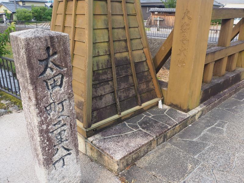 中山道 鵜沼宿 大安寺大橋 「太田町へ二里八丁」