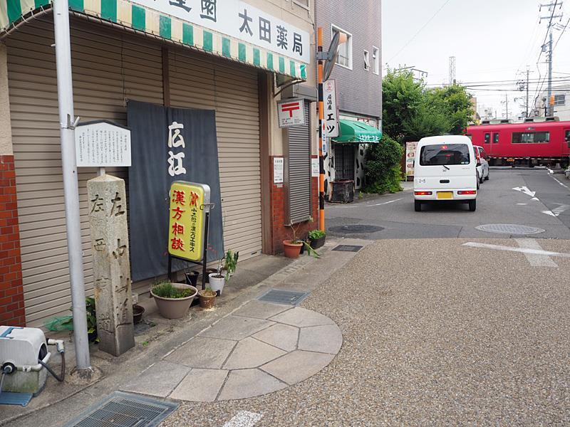 中山道 加納宿 道標「左中山道 右西京道」