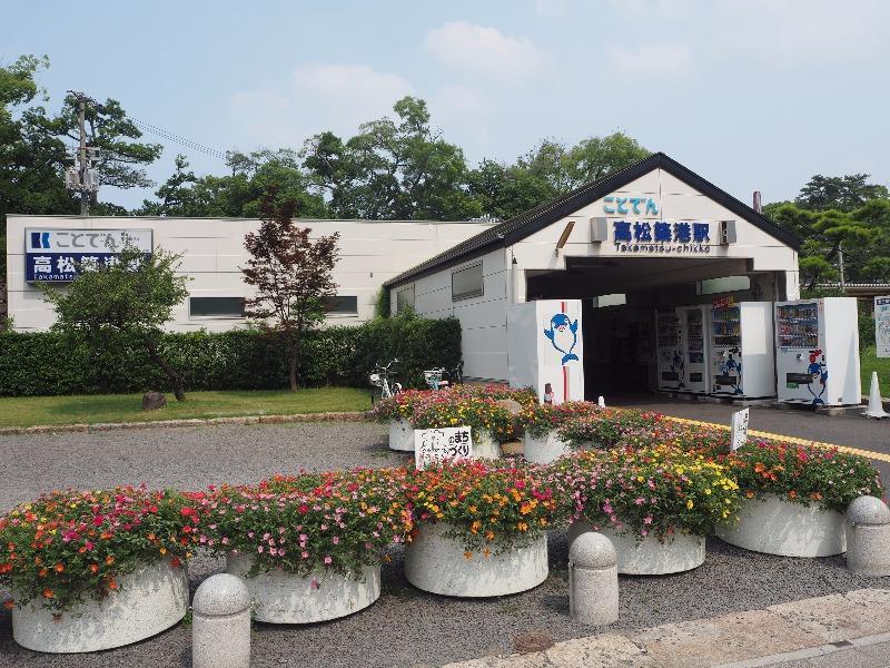 琴電 高松築港駅