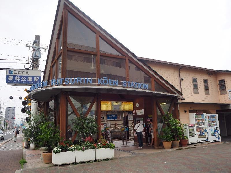 琴電 栗林公園駅