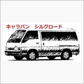 """""""日産 キャラバンシルクロード""""の愛車アルバム"""