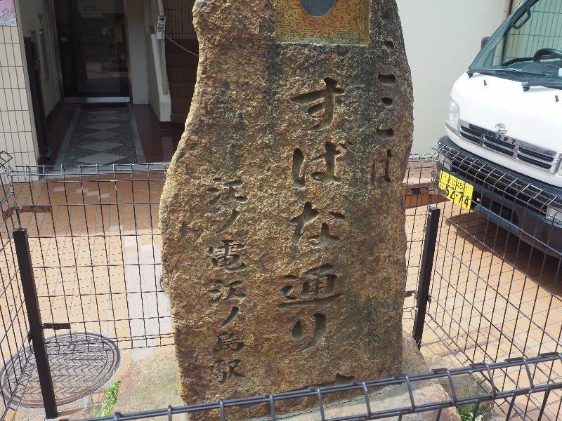 江ノ島電鉄 江ノ島駅 洲鼻通り(すばな通り)道標