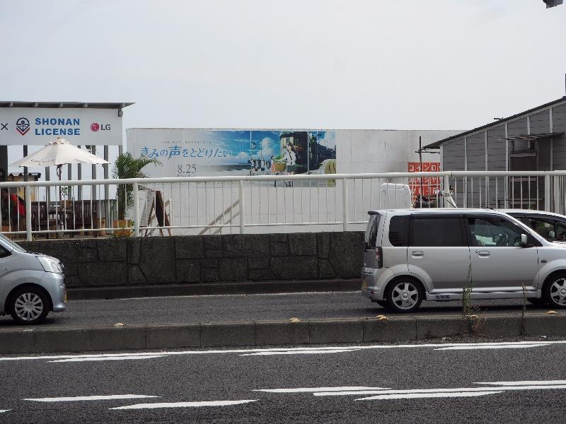 「江の島入口」交差点「きみの声をとどけたい」ポスター